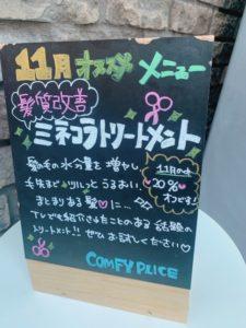 COMFY PLACE☆11月おすすめメニュー☆