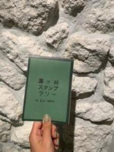 富ヶ谷スタンプラリー是非ご参加を!!